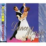 ダンス音楽 3 ブルース/フォクストロット EMD-13