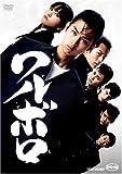 ワルボロ [DVD]