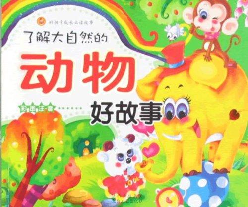 好孩子成长必读故事-了解大自然的动物好故事(彩图)