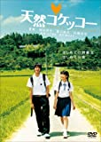 夏帆 DVD 「天然コケッコー」