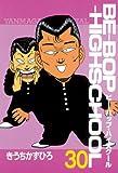 BE-BOP-HIGHSCHOOL(30) (ヤンマガKCスペシャル)