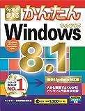 今すぐ使えるかんたん Windows 8.1 [最新Update対応版]