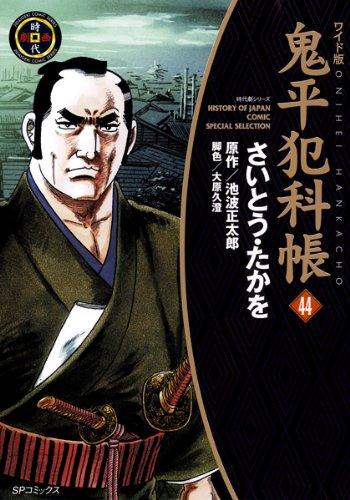 鬼平犯科帳 44 ワイド版 (SPコミックス 時代劇シリーズ)