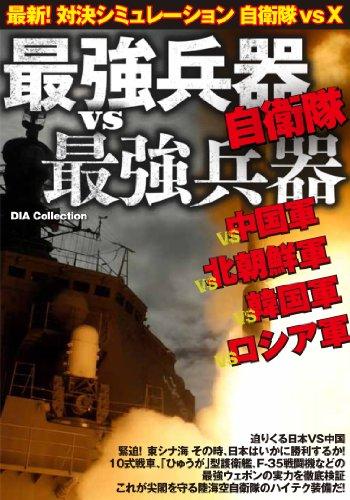 最強兵器vs最強兵器 最新! 対決シュミレーション 自衛隊vsX vs中国軍vs北朝鮮軍vs韓国軍vsロシア軍 (DIA COLLECTION)