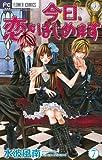 今日、恋をはじめます 7 (フラワーコミックス) (少コミフラワーコミックス)