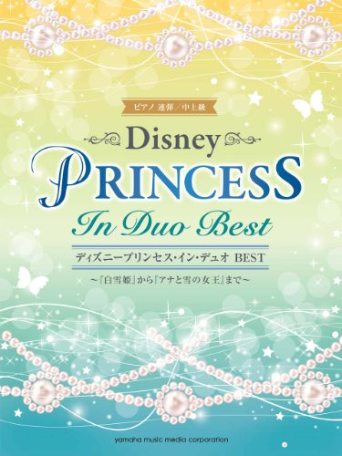 Piano Duet in the senior Disney Princess / Inn / duo BEST ~ from 'snow white' until the Ana and the snow Queen ~ (piano four hands intermediate and advanced)
