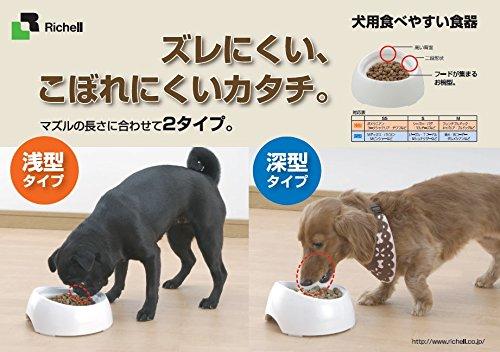 リッチェル 犬用 食べやすい食器 S 浅型 ホワイト