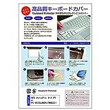 メディアカバーマーケット 【キーボードカバー】NEC VersaPro タイプVA PC-VK25LAND9JTMABZZ1 [15.6インチ(1366x768)] 機種で使えるフリーカットタイプ仕様・防水・防塵・防磨耗・クリアー・厚さ0.1mmキーボードプロテクター(日本製)