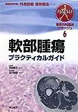 軟部腫瘍プラクティカルガイド (整形外科臨床パサージュ)