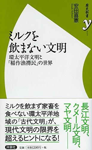 ミルクを飲まない文明 (歴史新書y)