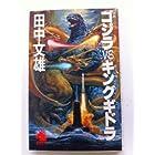 小説 ゴジラvsキングギドラ (ソノラマノベルス)