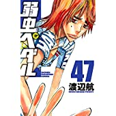 弱虫ペダル 47 (少年チャンピオン・コミックス)