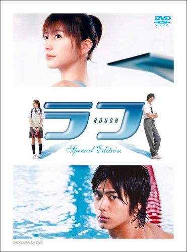 ラフ スペシャル・エディション [DVD]