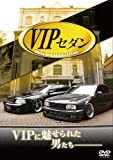 VIP セダン DRESS UP CAR COLLECTION[DVD]