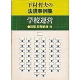 学校運営 (下村哲夫の法規事例集 (1))