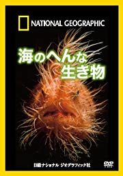 ナショナル ジオグラフィック〔DVD〕 海のへんな生き物