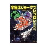 宇宙はジョークでいっぱい―宇宙開発ちょっといい話 (角川文庫 (5943))