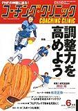 COACHING CLINIC (コーチング・クリニック) 2013年 06月号 [雑誌]