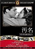 汚名 [DVD] FRT-036