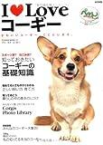 I Loveコーギー 改訂新版—かわいいコーギー、ここにいます。 (NEKO MOOK 1107)