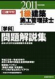 1級建築施工管理技士[学科]問題解説集 2011年(平成23年度)版