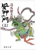 風神の門 (上) (新潮文庫)