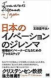 日本のイノベーションのジレンマ 破壊的イノベーターになるための7つのステップ