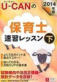 2014年版 U-CANの保育士 速習レッスン(下) (ユーキャンの資格試験シリーズ)