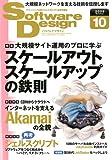 Software Design (ソフトウェア デザイン) 2009年 10月号 [雑誌]