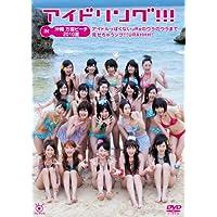 アイドリング!!! IN 沖縄万座ビーチ2010夏~アイドルっぽくないuRaのウラのウラまで見せちゃうング!!!URAHHH!~ [DVD]