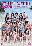 アイドリング!!! DVD「アイドリング!!! IN 沖縄万座ビーチ2010夏~アイドルっぽくないuRaのウラのウラまで見せちゃうング!!!URAHHH!~」