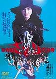 新女囚さそり701号【DVD】