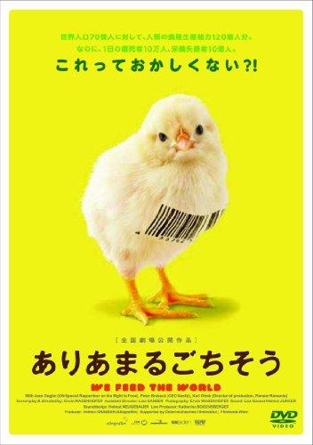 ありあまるごちそう [DVD]