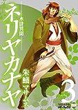ネリヤカナヤ~水滸異聞 3 (アックスコミックス 3)