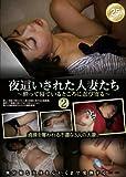 夜這いされた人妻達2 ~酔って寝ているところに忍び寄る~ [DVD]