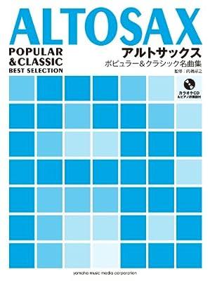 アルトサックス  ポピュラー&クラシック名曲集 カラオケCD&ピアノ伴奏譜付
