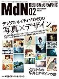 月刊MdN 2014年 2月号 [雑誌]