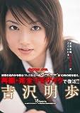 【復刻版】 18teens [DVD]