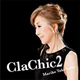 ClaChic 2 -ヒトハダ ℃- 【期間限定盤】(CD+DVD)