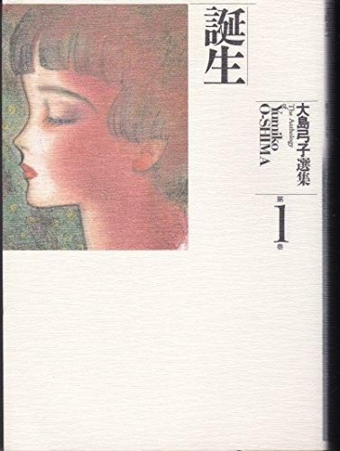 大島弓子選集 (第1巻) 誕生