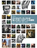 デジタルアーティスト / 3DTotal.com のシリーズ情報を見る