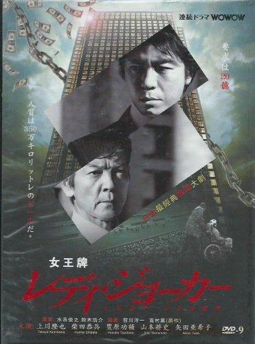 2013 Japanese Drama : Lady Joker w/ English Subtitle by Kamikawa Takaya as Yuichiro Goda Shibata Kyohei as Kyosuke Shiroyama