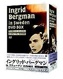 イングリッド・バーグマン in スウェーデン DVD-BOX 1938-1940 Gustaf Molander
