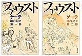 ゲーテ『ファウスト』全2巻セット (集英社文庫)