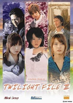 TWILIGHT FILE III コンプリート・エディション [DVD]