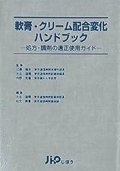 軟膏・クリーム配合変化ハンドブック—処方・調剤の適正使用ガイド