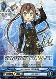 アンジュ・ヴィエルジュ カード 進化する可能性 日向美海 (箔押しサイン) / 青蘭の聖少女(B1)