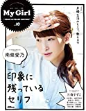 "【Amazon.co.jp限定】別冊CD&DLでーた My Girl vol.10""VOICE ACTRESS 内田真礼生写真付"