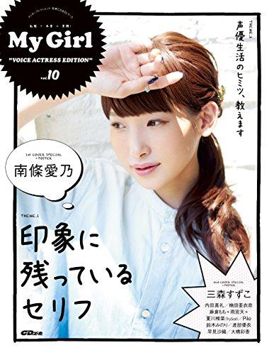 """別冊CD&DLでーた My Girl vol.10 """"VOICE ACTRESS EDITION"""" (エンターブレインムック)"""