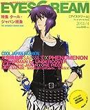 EYESCREAM (アイスクリーム) 2011年 04月号 [雑誌]